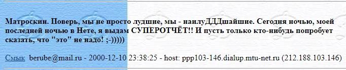 message 145747
