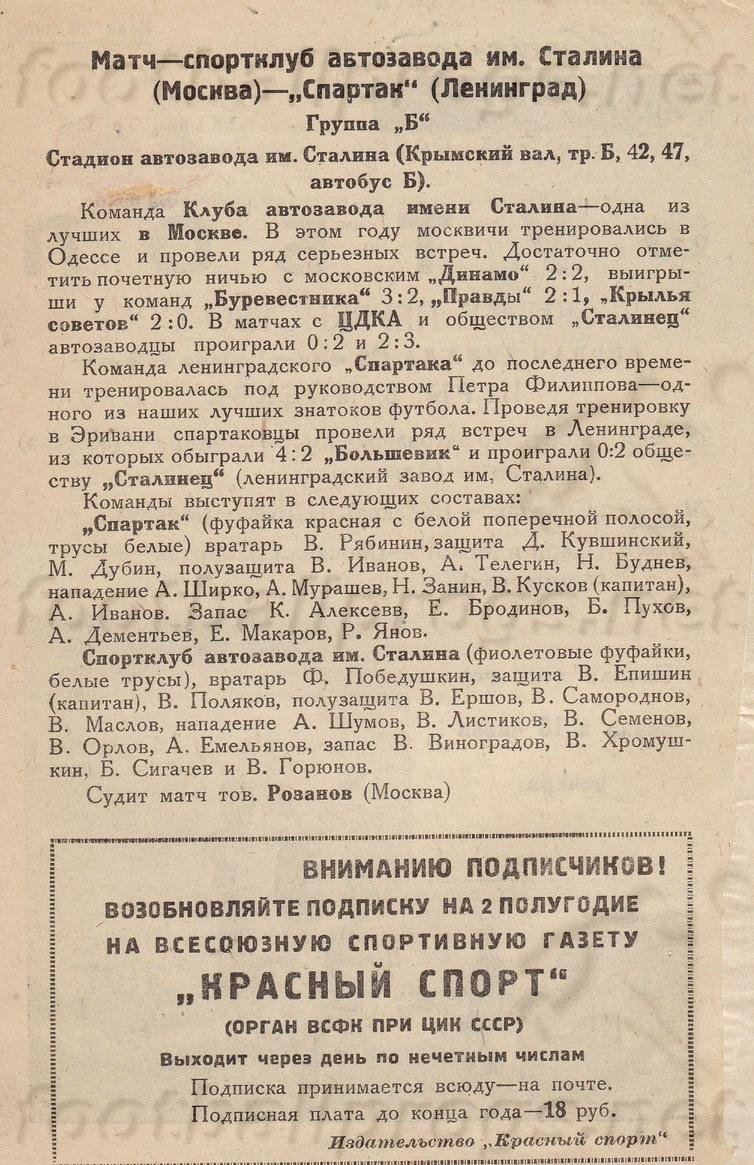 ЗИС (Москва) - Спартак (Ленинград) 1:2