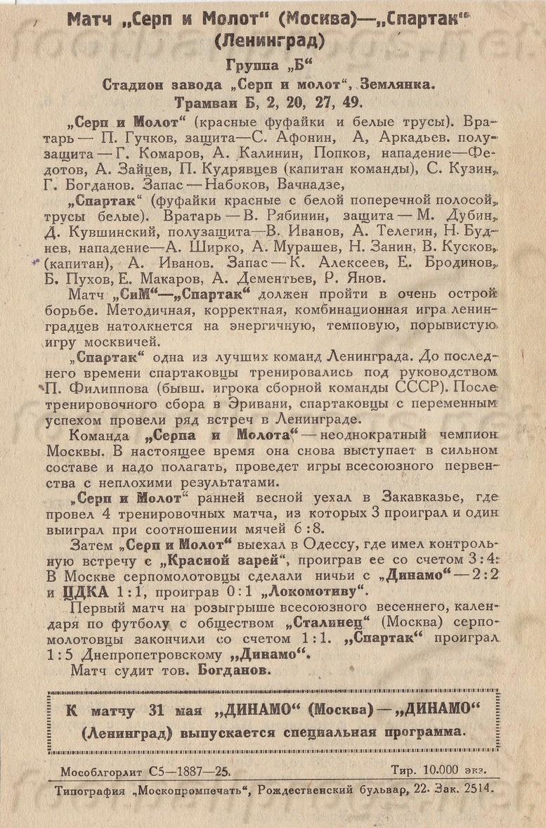 Серп и Молот (Москва) - Спартак (Ленинград) 1:1
