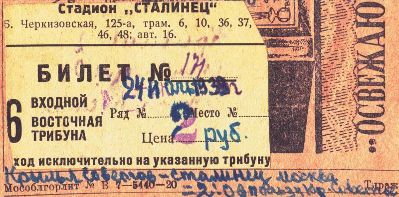 Крылья Советов (Москва) - Сталинец (Москва) 2:0. Нажмите, чтобы посмотреть истинный размер рисунка