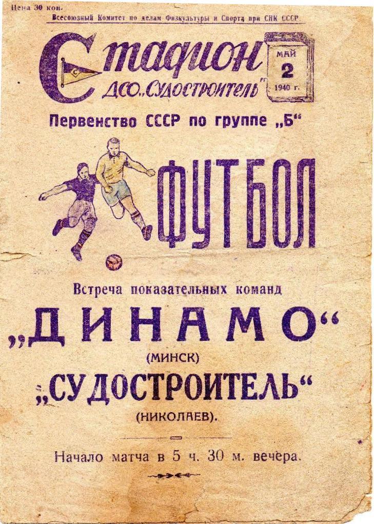 Судостроитель (Николаев) - Динамо (Минск) 1:1