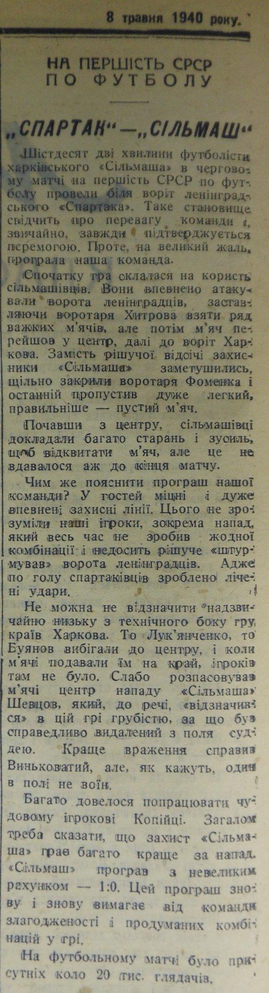 Сельмаш (Харьков) - Спартак (Ленинград) 0:1