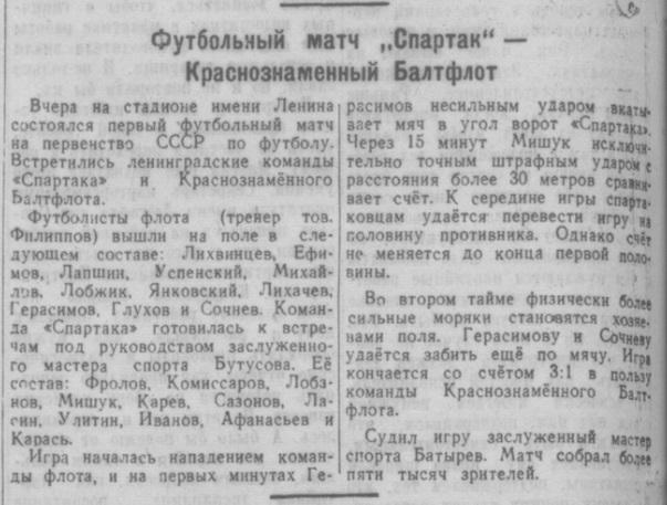 Спартак (Ленинград) - Балтфлот (Ленинград) 1:3