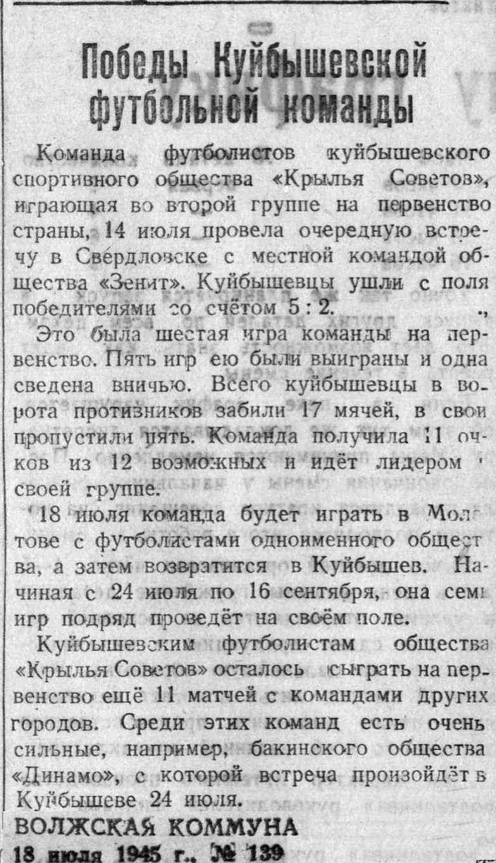 Зенит (Свердловск) - Крылья Советов (Куйбышев) 2:5