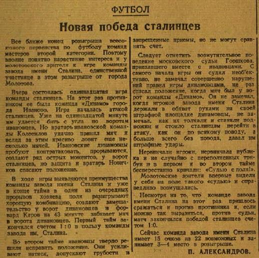 Крылья Советов (Молотов) - Динамо (Иваново) 1:0