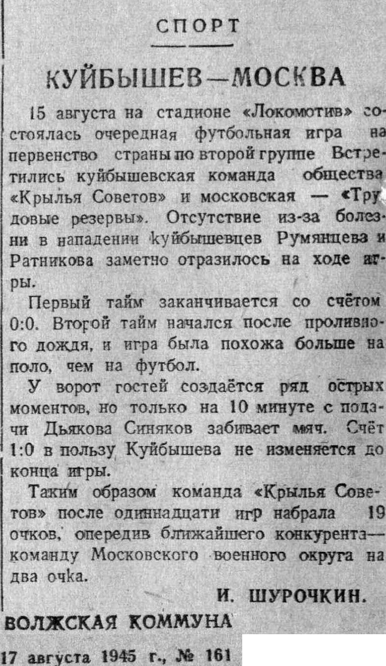 Крылья Советов (Куйбышев) - Трудовые резервы (Москва) 1:0