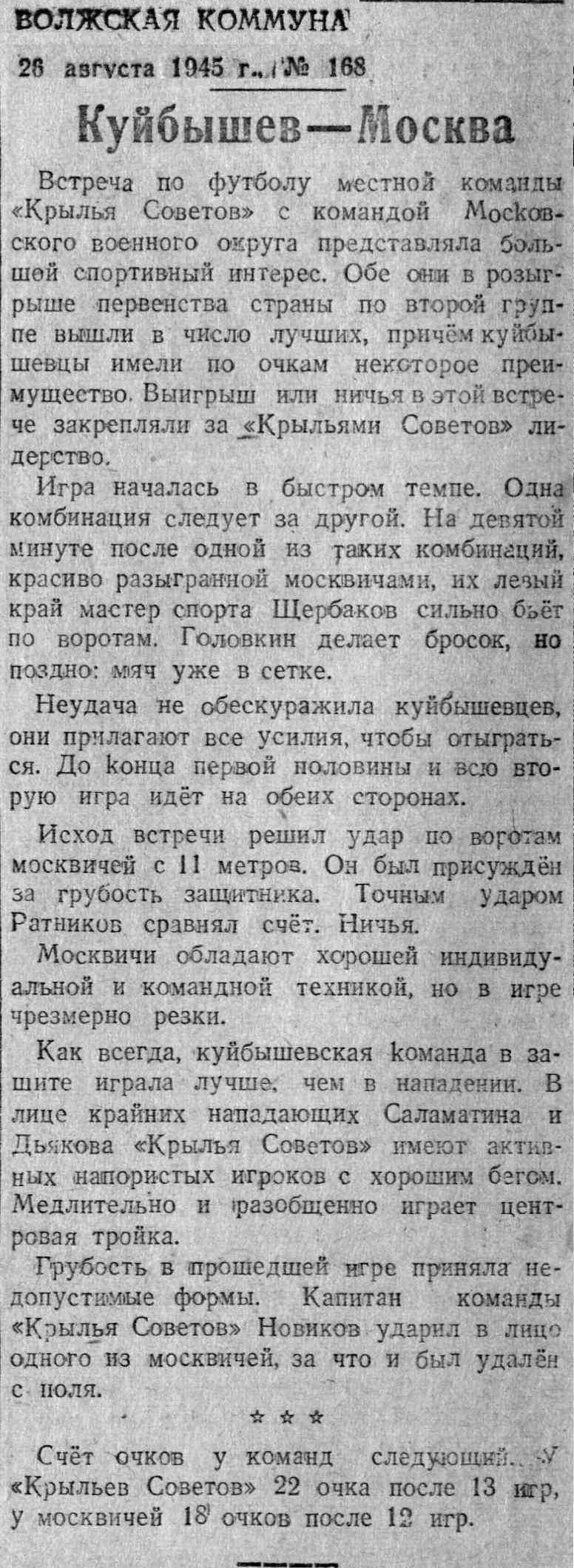 Крылья Советов (Куйбышев) - МВО (Москва) 1:1