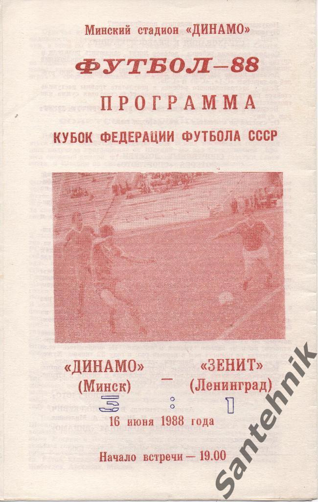 Трудовые резервы (Луганск) - Волга (Горький) 1:0