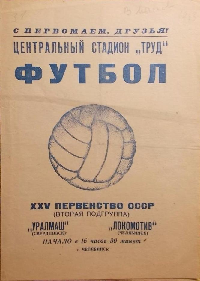 Локомотив (Челябинск) - Уралмаш (Свердловск) 3:0