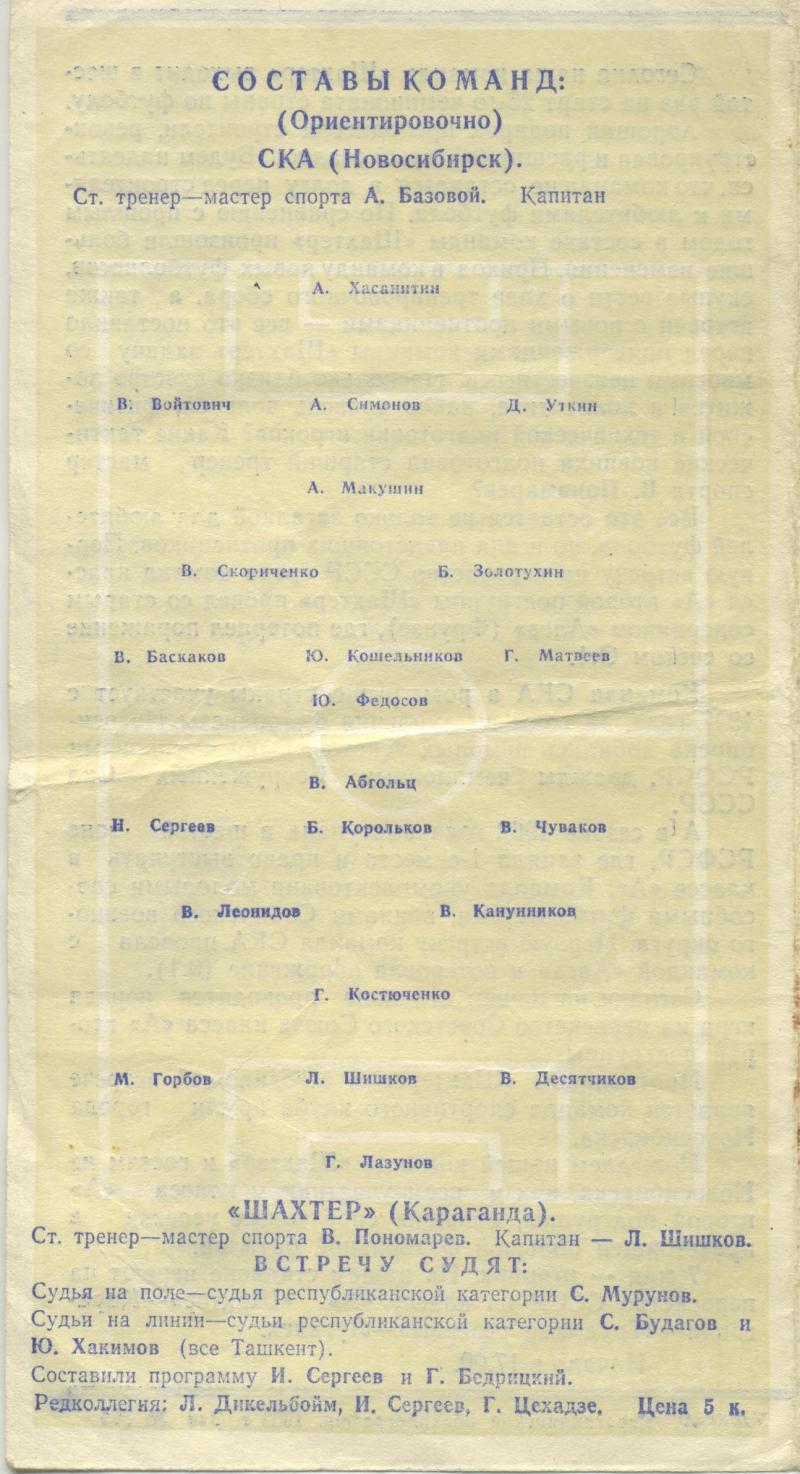 Шахтёр (Караганда) - СКА (Новосибирск) 1:0. Нажмите, чтобы посмотреть истинный размер рисунка