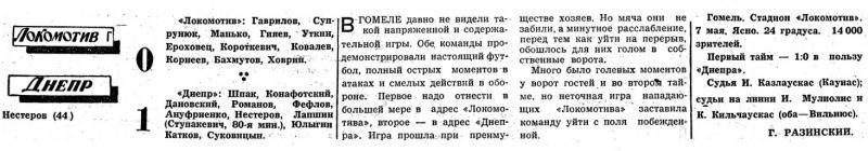 Локомотив (Гомель) - Днепр (Днепропетровск) 0:1. Нажмите, чтобы посмотреть истинный размер рисунка