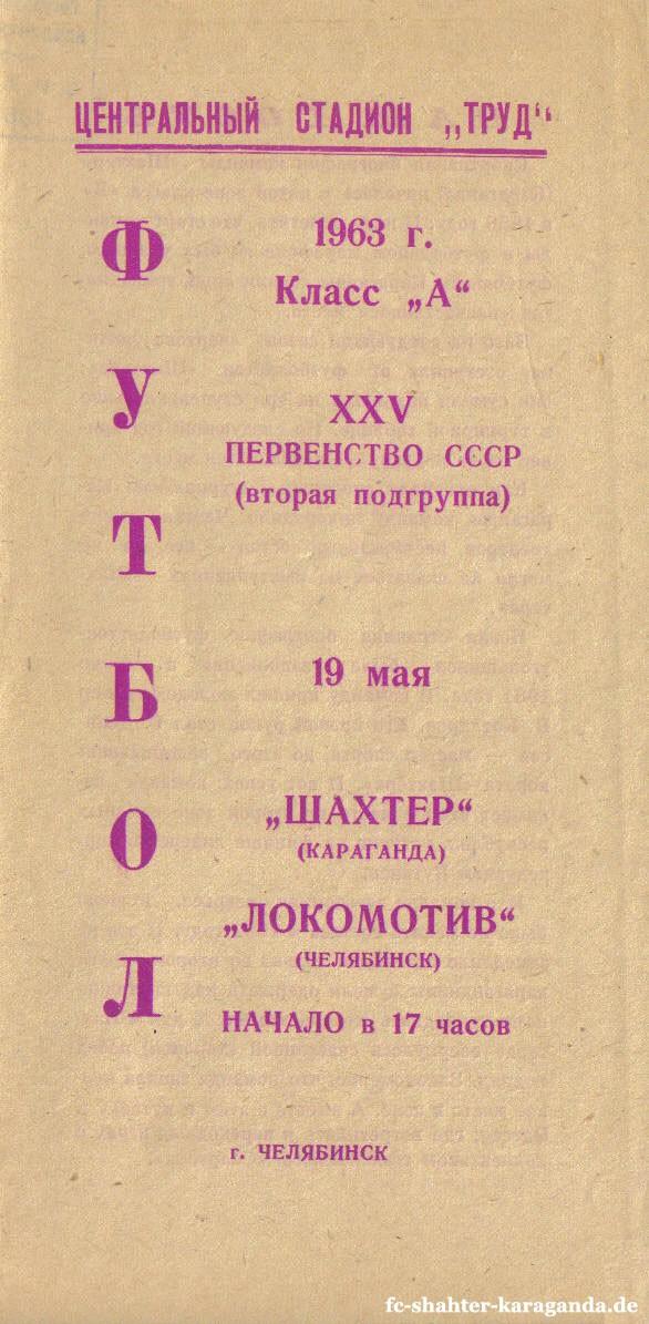 Локомотив (Челябинск) - Шахтёр (Караганда) 1:1