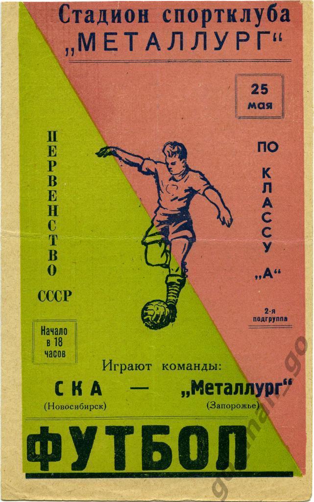 Металлург (Запорожье) - СКА (Новосибирск) 2:1