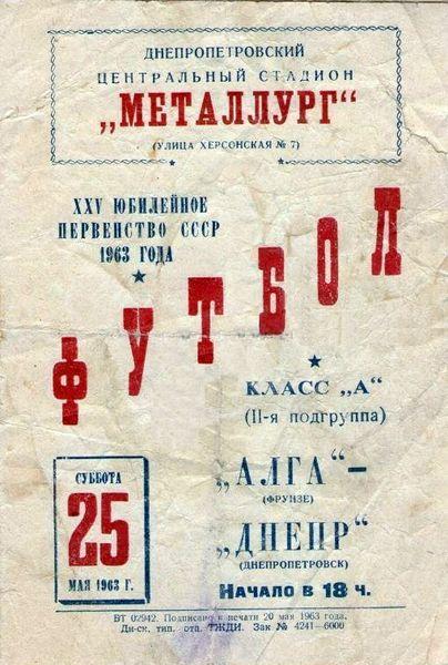 Днепр (Днепропетровск) - Алга (Фрунзе) 2:1