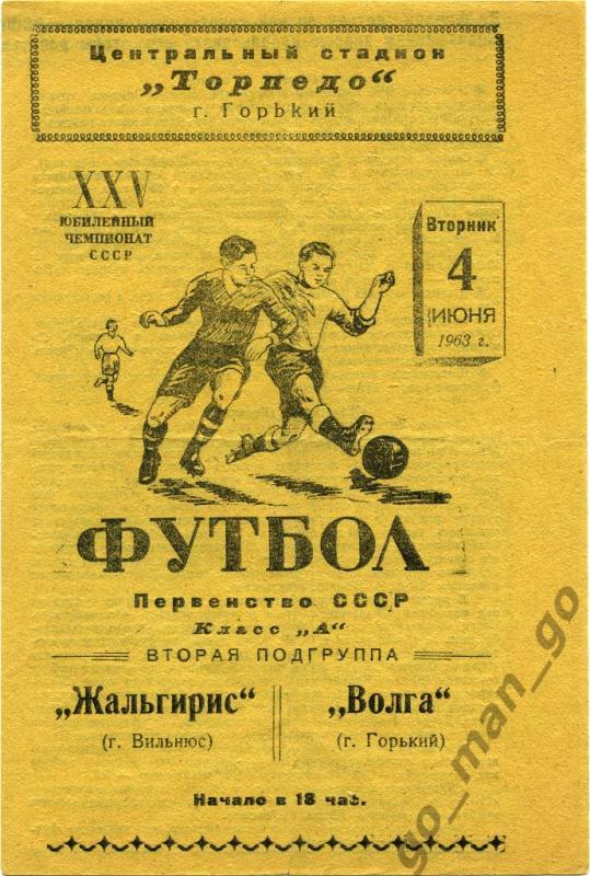 Волга (Горький) - Жальгирис (Вильнюс) 1:0