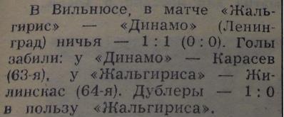 Жальгирис (Вильнюс) - Динамо (Ленинград) 1:1