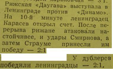 Динамо (Ленинград) - Даугава (Рига) 1:2