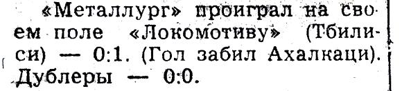 Металлург (Запорожье) - Локомотив (Тбилиси) 0:1