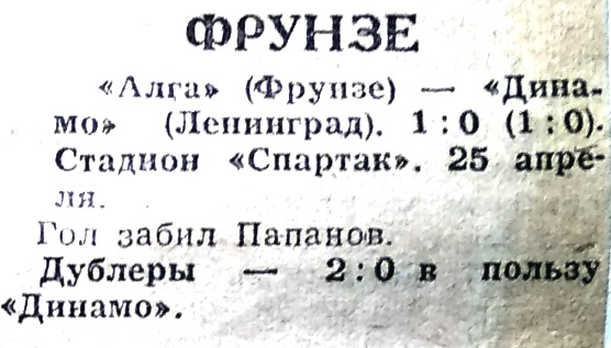 Алга (Фрунзе) - Динамо (Ленинград) 1:0