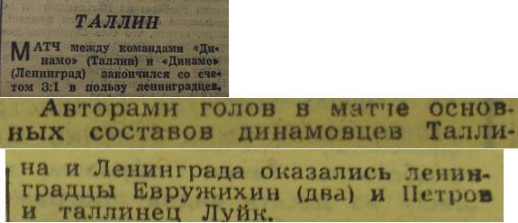 Динамо (Таллин) - Динамо (Ленинград) 1:3
