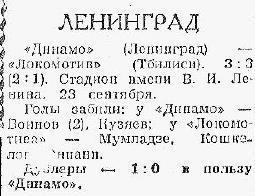 Динамо (Ленинград) - Локомотив (Тбилиси) 3:3