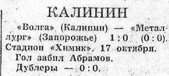 Волга (Калинин) - Металлург (Запорожье) 1:0