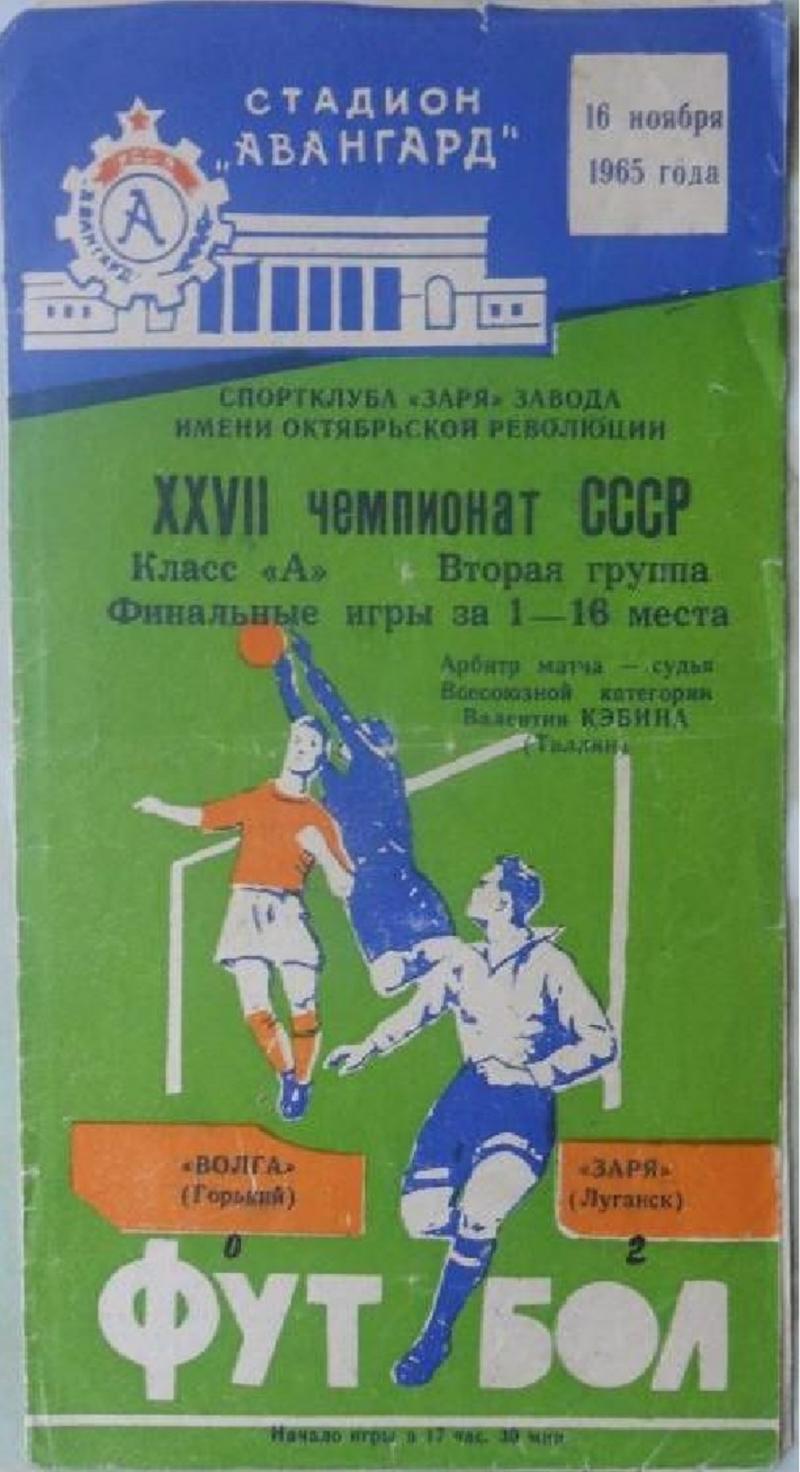 Заря (Луганск) - Волга (Горький) 2:0. Нажмите, чтобы посмотреть истинный размер рисунка