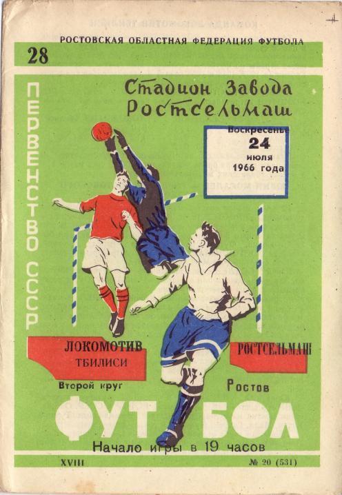 Ростсельмаш (Ростов-на-Дону) - Локомотив (Тбилиси) 0:2