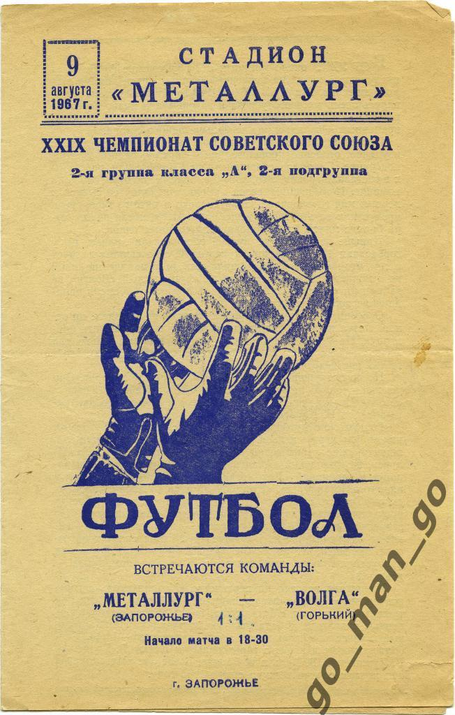 Металлург (Запорожье) - Волга (Горький) 0:0