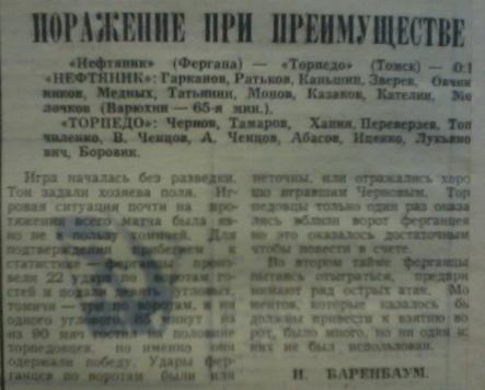 Нефтяник (Фергана) - Торпедо (Томск) 0:1