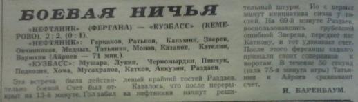 Нефтяник (Фергана) - Кузбасс (Кемерово) 2:2