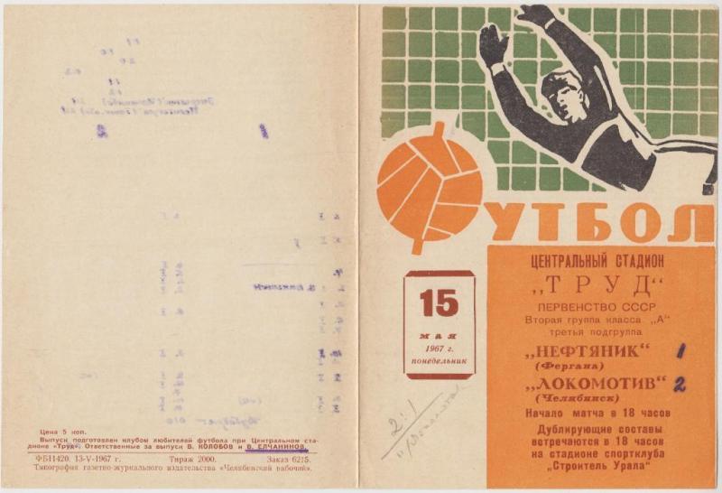 Локомотив (Челябинск) - Нефтяник (Фергана) 2:1. Нажмите, чтобы посмотреть истинный размер рисунка