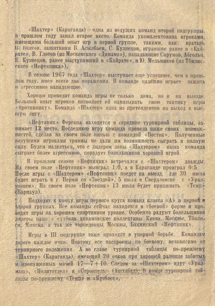 Нефтяник (Фергана) - Шахтёр (Караганда) 0:0
