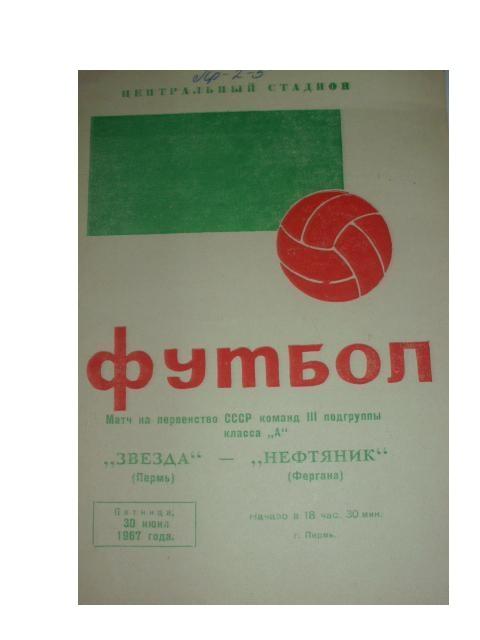 Звезда (Пермь) - Нефтяник (Фергана) 0:1