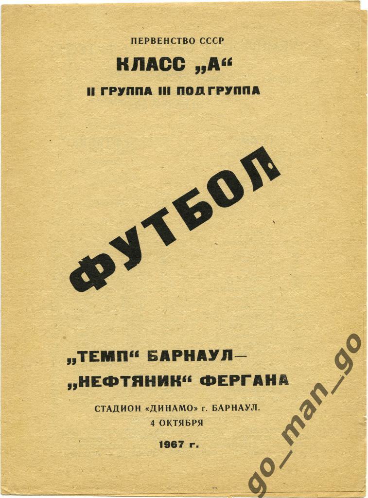 Темп (Барнаул) - Нефтяник (Фергана) 2:1