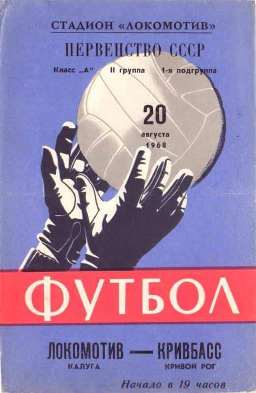Локомотив (Калуга) - Кривбасс (Кривой Рог) 1:1