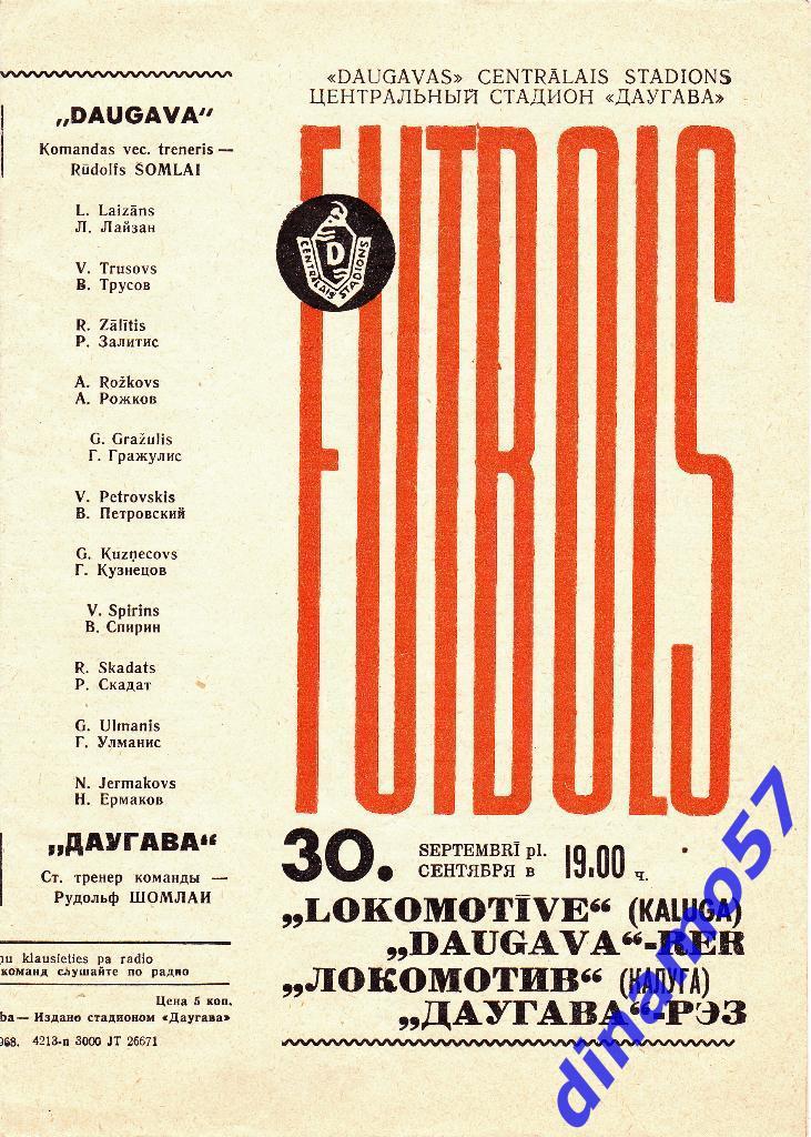 Даугава (Рига) - Локомотив (Калуга) 2:0