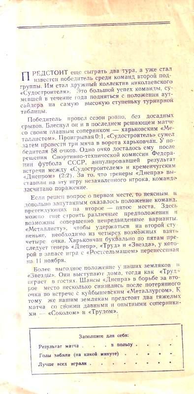 Днепр (Днепропетровск) - Сокол (Саратов) 0:0