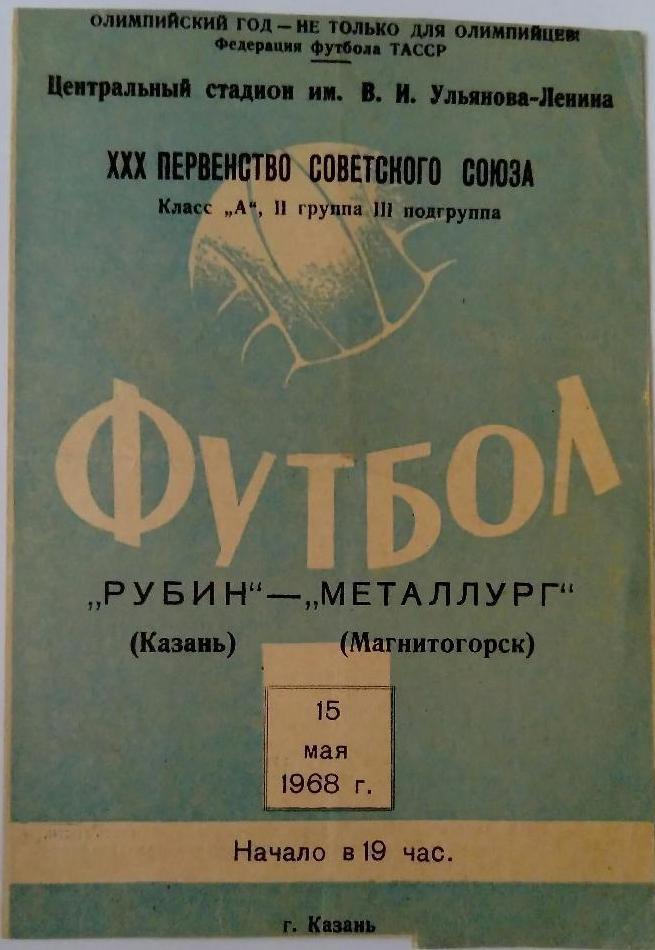 Рубин (Казань) - Металлург (Магнитогорск) 3:0