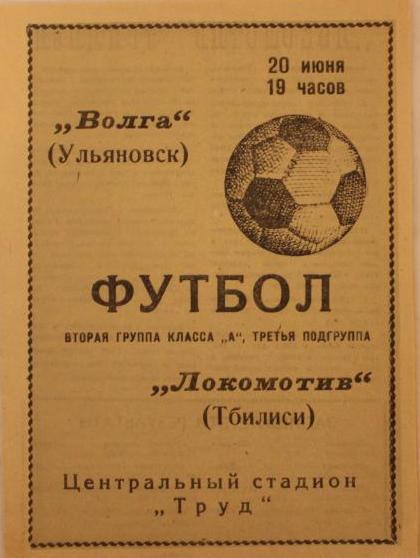 Волга (Ульяновск) - Локомотив (Тбилиси) 2:1
