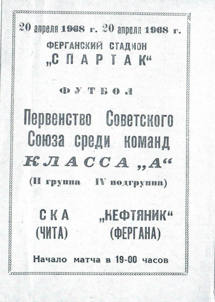 Нефтяник (Фергана) - СКА (Чита) 1:1