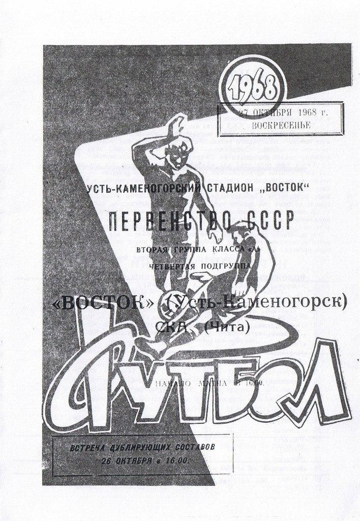 Восток (Усть-Каменогорск) - СКА (Чита) 0:0