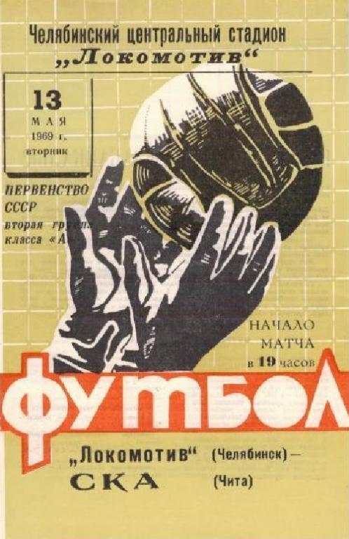 Локомотив (Челябинск) - СКА (Чита) 0:2