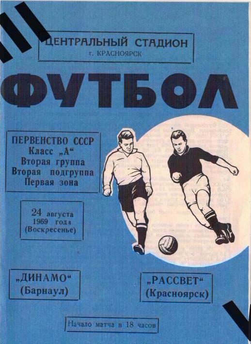 Рассвет (Красноярск) - Динамо (Барнаул) 2:1