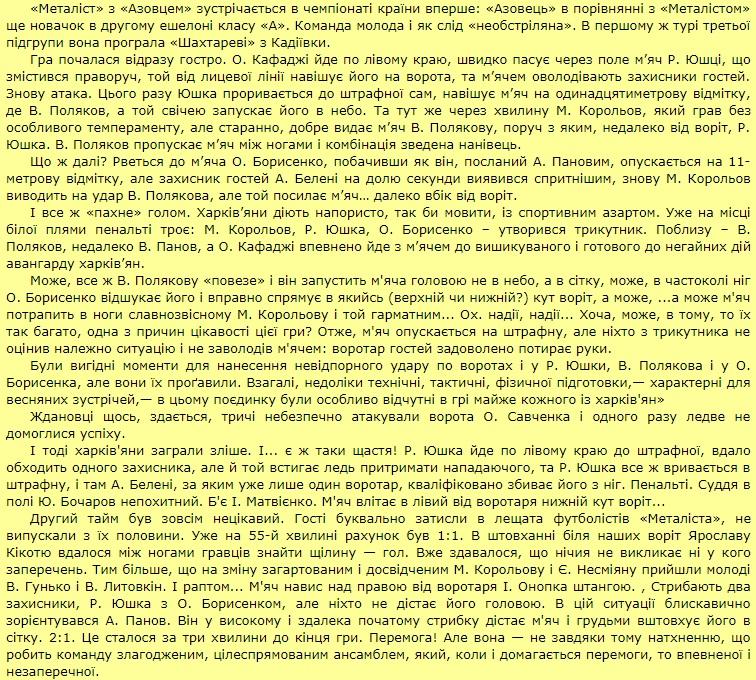 Металлист (Харьков) - Азовец (Жданов) 2:1