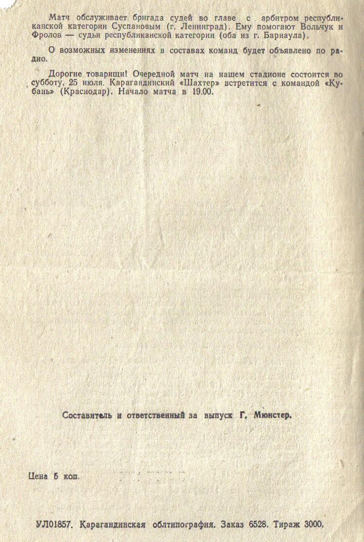 Шахтёр (Караганда) - Локомотив (Тбилиси) 1:0