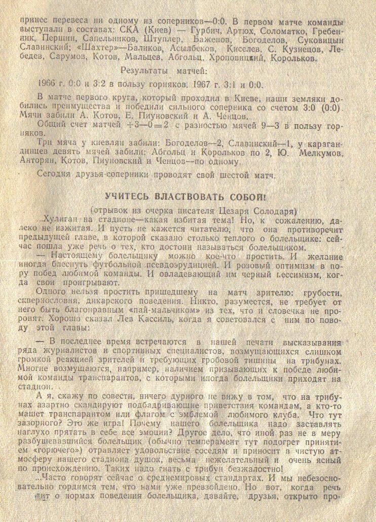 Шахтёр (Караганда) - СКА (Киев) 1:0