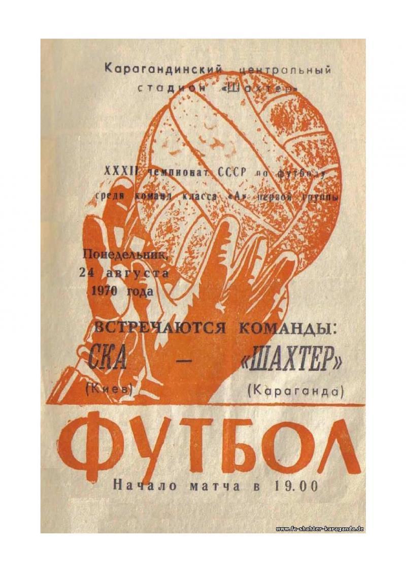 Шахтёр (Караганда) - СКА (Киев) 1:0. Нажмите, чтобы посмотреть истинный размер рисунка