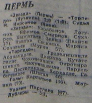 Звезда (Пермь) - Торпедо (Кутаиси) 2:0