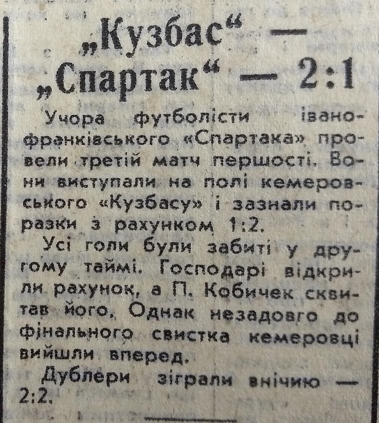 Кузбасс (Кемерово) - Спартак (Ивано-Франковск) 2:1
